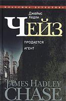 Джеймс Хедли Чейз. Собрание сочинений в 30 томах. Том 8. Продается агент