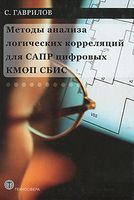 Методы анализа логических корреляций для САПР цифровых КМОП СБИС