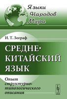 Среднекитайский язык: Опыт структурно-типологического описания
