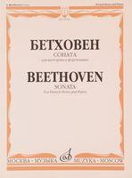 Бетховен. Соната для валторны и фортепиано
