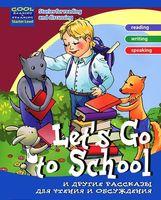 Let`s Go to School и другие рассказы для чтения и обсуждения