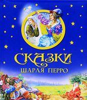 Сказки Шарля Перро