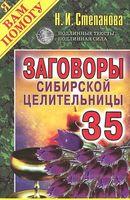Заговоры сибирской целительницы - 35