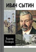 Иван Сытин