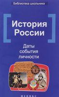 История России. Даты, события, личности