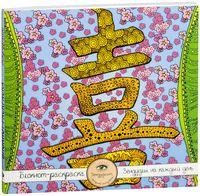 """Блокнот-раскраска для взрослых """"Япония. Иероглиф """"Любовь"""""""" (150x150 мм)"""