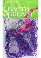 """Набор для плетения из резиночек """"Фиолетовый"""" (300 шт.)"""