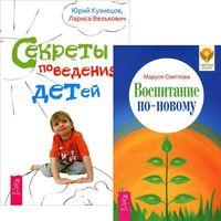 Воспитание по-новому. Секреты поведения детей (комплект из 2-х книг)