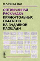 Оптимальная раскладка прямоугольных объектов на заданной площади