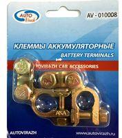 Клеммы АКБ (латунь; арт. AV-010008)