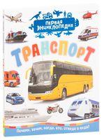 Транспорт. Первая энциклопедия