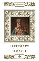 Патриарх Тихон. Том 14
