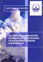 Эколого-геологические условия России. В 3-х томах. Том 1