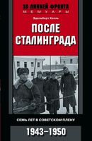 После Сталинграда. Семь лет в советском плену