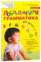 Логопедическая грамматика для детей 2-4 лет