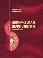 Клиническая нефрология