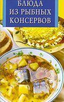 Блюда из рыбных консервов