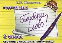 """Русский язык. 2 класс. Сборник самостоятельных работ. """"Подбери слово!"""""""