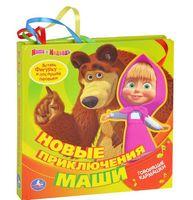 Маша и Медведь. Новые приключения Маши. Книжка-игрушка