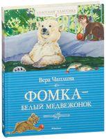 Фомка–белый медвежонок