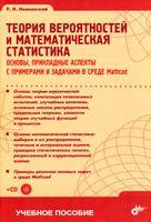 Теория вероятностей и математическая статистика. Основы, прикладные аспекты с примерами и задачами в среде Mathcad (+ CD)