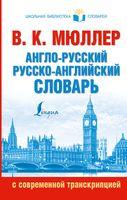 Англо-русский, русско-английский словарь с современной транскрипцией