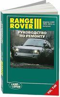 Range Rover 3. Модели L322 с 2002 г. Руководство по ремонту