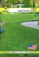 "Газон ""Американ Блю"" (упаковка 1000 грамм)"
