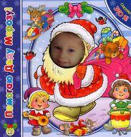 Смотри! Это я! Помогаю Деду Морозу!