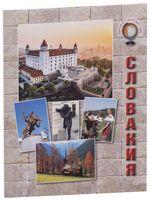 Словакия. Путеводитель