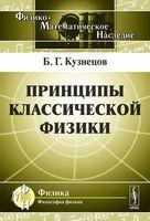 Принципы классической физики (м)