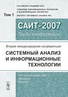 """Вторая Международная конференция """"Системный анализ и информационные технологии"""". Том 1 (в 2-х томах)"""