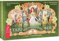 Таро викторианских фей (брошюра + 78 карт в подарочной упаковке)