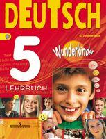 Немецкий язык. 5 класс. Учебник