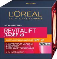 """Дневной крем для лица """"Revitalift"""" SPF 20 (50 мл)"""
