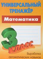 Универсальный тренажёр. Математика. 3 класс