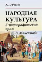 Народная культура в этнографической прозе С. В. Максимова