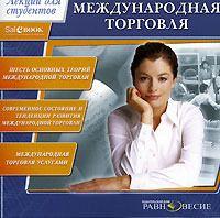 Лекции для студентов. Международная торговля