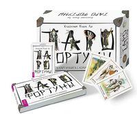 Таро Фортуны (брошюра + 78 карт в подарочной упаковке)