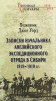 Записки начальника английского экспедиционного отряда в Сибири 1918-1919 гг.