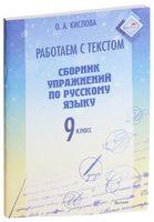 Работаем с текстом. Сборник упражнений по русскому языку. 9 класс