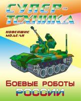 Боевые роботы России