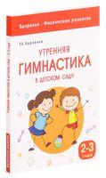 Утренняя гимнастика в детском саду. Упражнения для детей 2-3 лет
