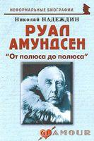 """Руал Амундсен. """"От полюса до полюса"""""""