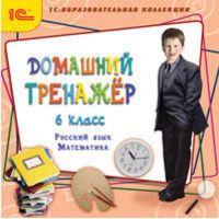 1С:Образовательная коллекция. Домашний тренажер, 6 класс. Русский язык, математика