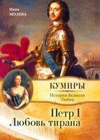 Петр I. Любовь тирана (м)