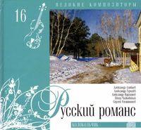Великие композиторы. Том 16. Русский романс. Колокольчик (+ CD)