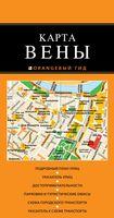 Вена. Карта