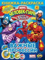 Человек-Паук и его друзья. Выпуск 4. Важные профессии