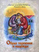 Образ терпения и надежды. Святые праведные Богоотцы Иоаким и Анна